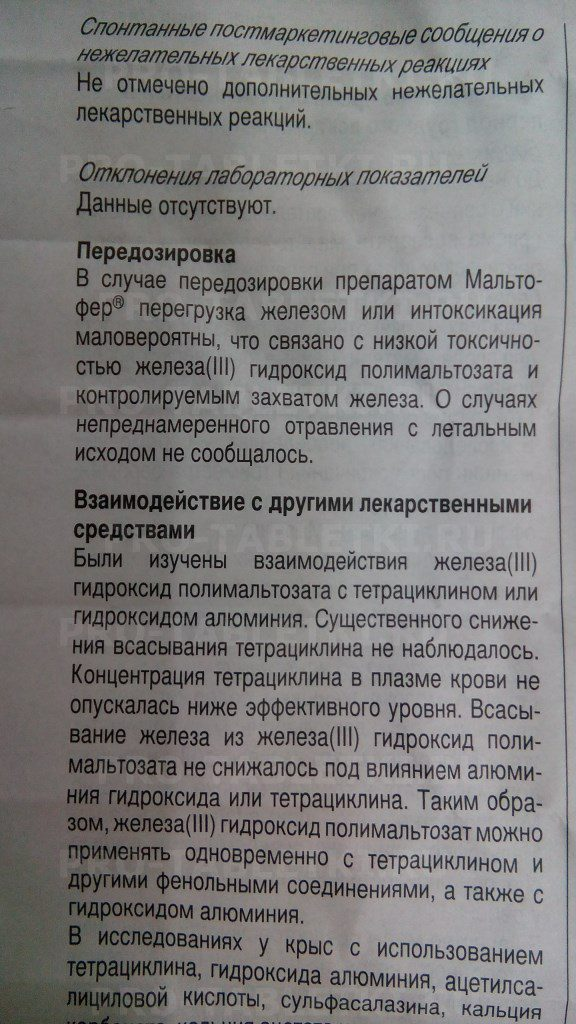 Рецепт мальтофер на латинском языке. сироп и капли «мальтофер»: инструкция по применению для грудничков и детей от года - заболевания-мед