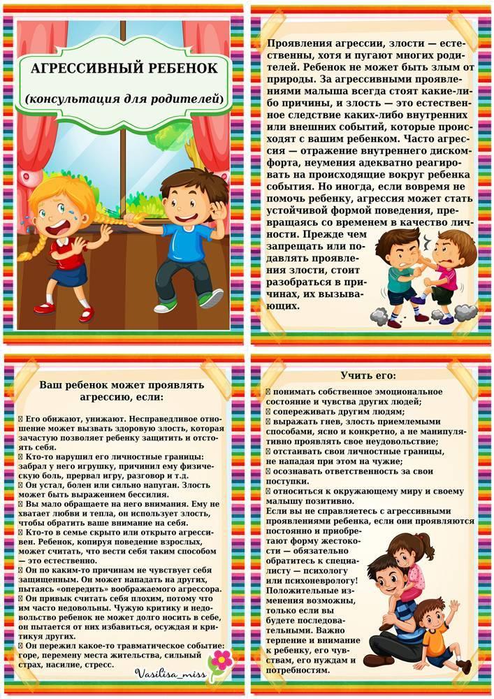 Кто сильнее: вы или ребенок. 6 способов справиться с детской агрессией. агрессия к ребенку агрессивное поведение детей