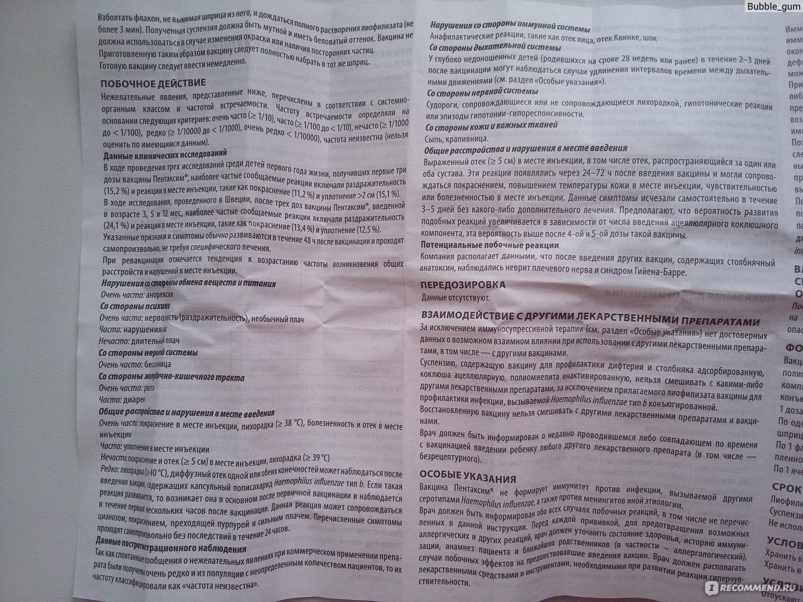 Вакцина «пентаксим»: от чего, состав, описание инструкции