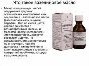 Вазелиновое масло при запорах у детей: инструкция по применению в уши и нос, клизма