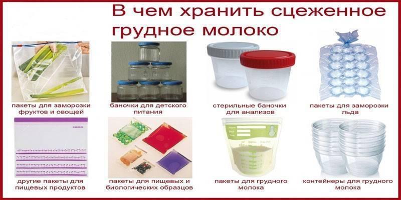 Хранение грудного молока после сцеживания в холодильнике - всё о грудничках