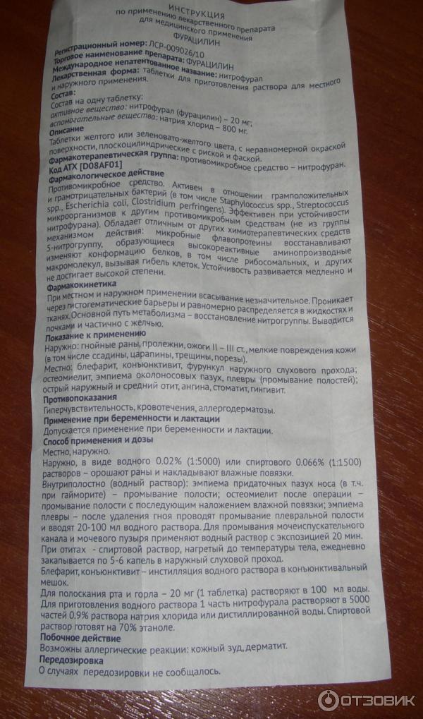 Хлоргексидин для полоскания горла: инструкция по применению