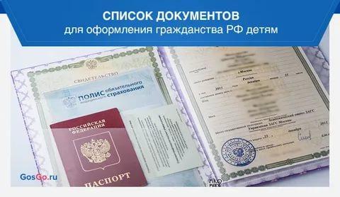 Перечень документов для регистрации ребенка в загсе