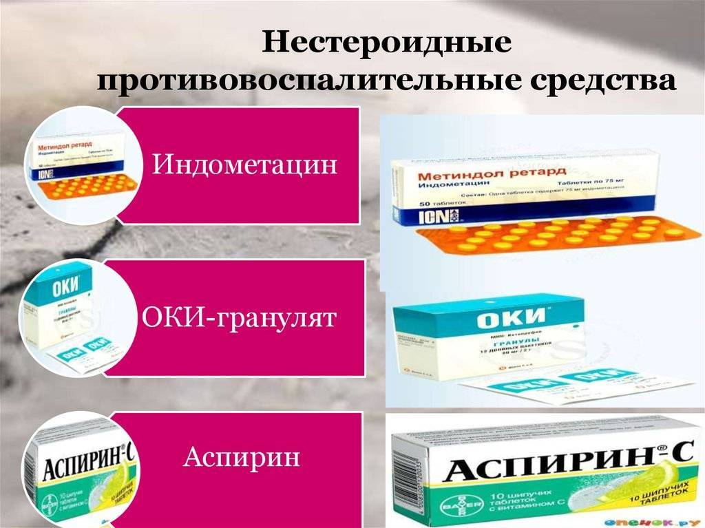 Нестероидные противовоспалительные препараты для детей
