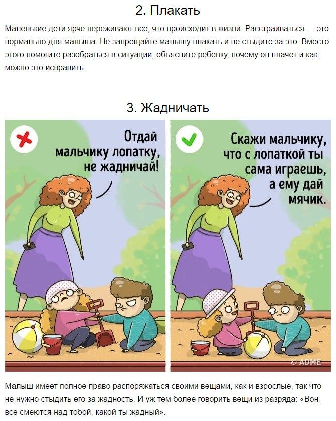 Ребенок не понимает слово нельзя   уроки для мам