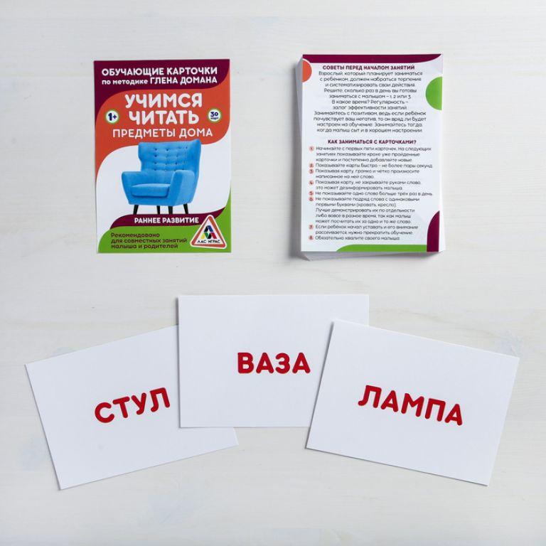 Методика глена домана: карточки, описание метода для раннего и гармоничного развития ребенка