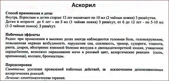Сироп аскорил , инструкция по применению