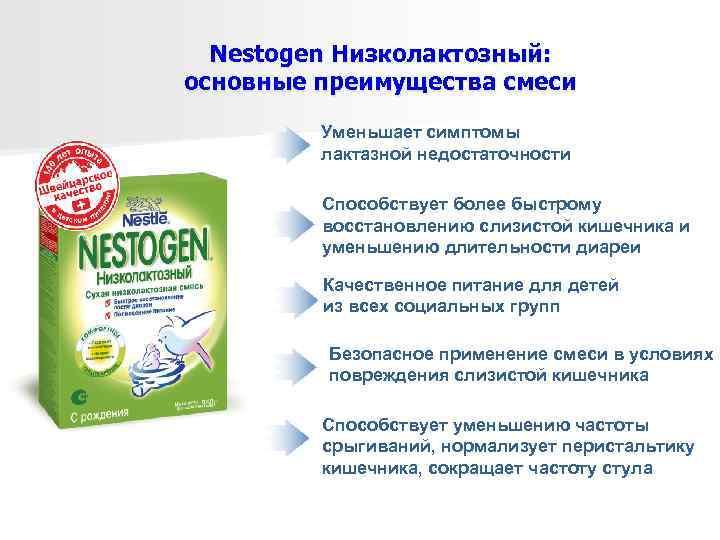 Какая молочная безлактозная смесь лучше для детей, список лучших и перечень по рейтингу