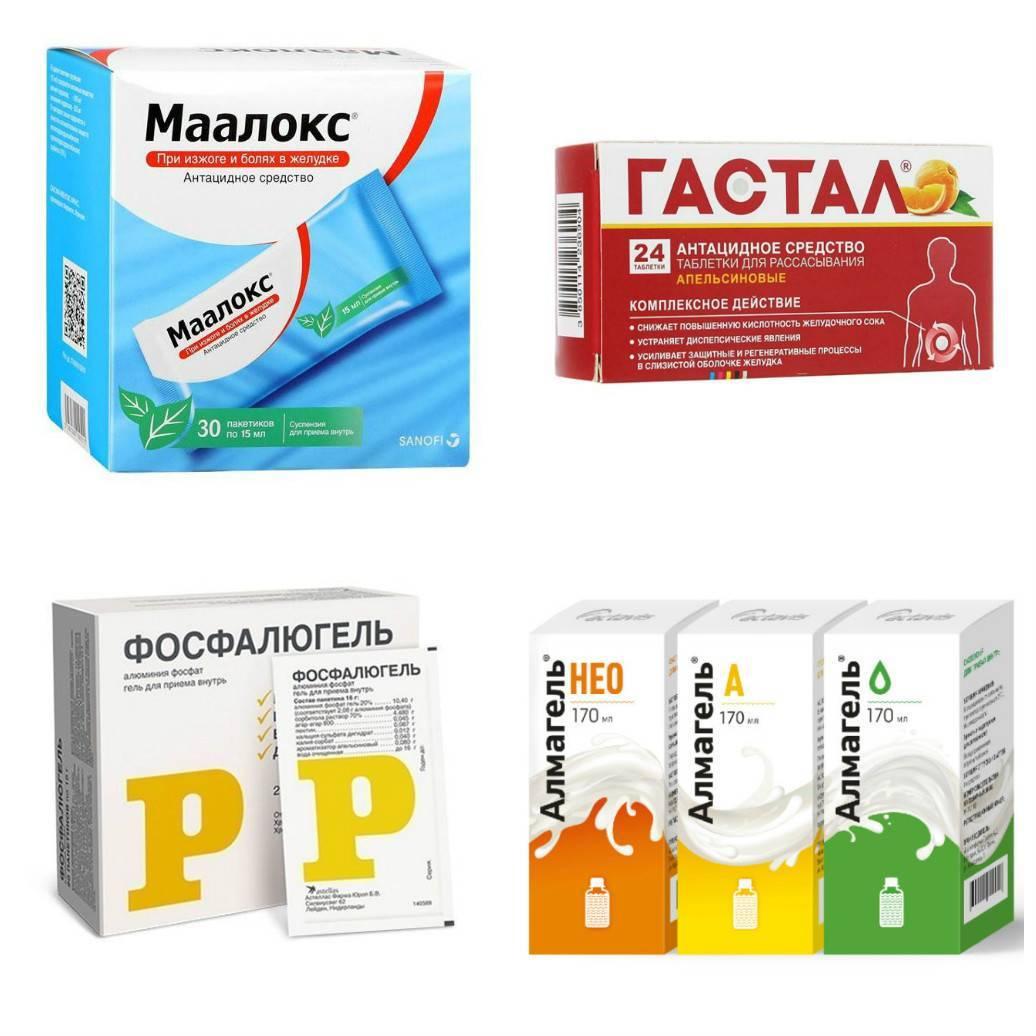 Средство от изжоги для беременных - лучшие народные и аптечные препараты