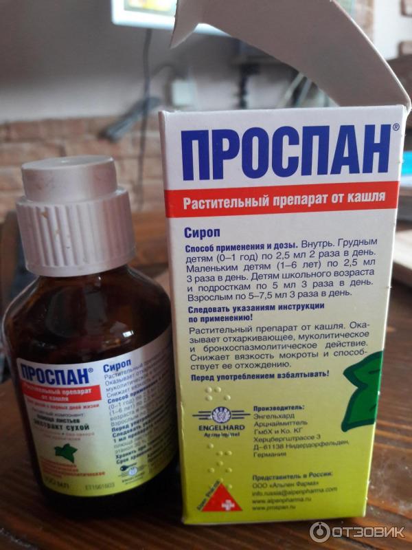 Лекарства от кашля для детей от 1 года до 2 лет