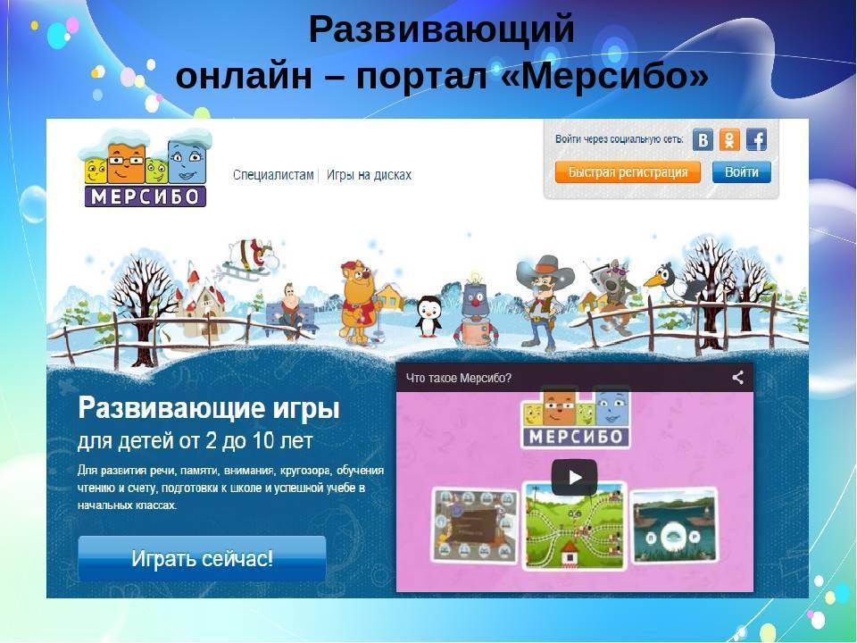 Развивающие онлайн игры и конструкторы картинок для детей мерсибо ру (промокод)
