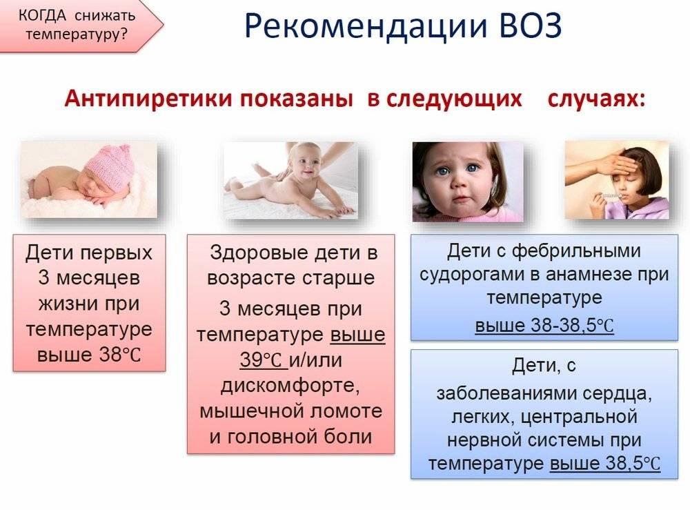 Температура у ребенка: как часто можно сбивать