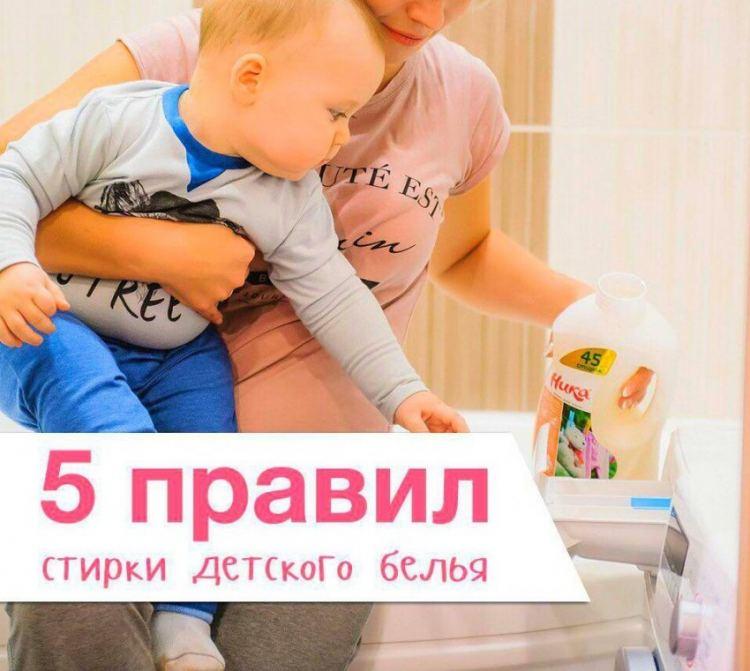 Стирка одежды новорожденного – правила и советы