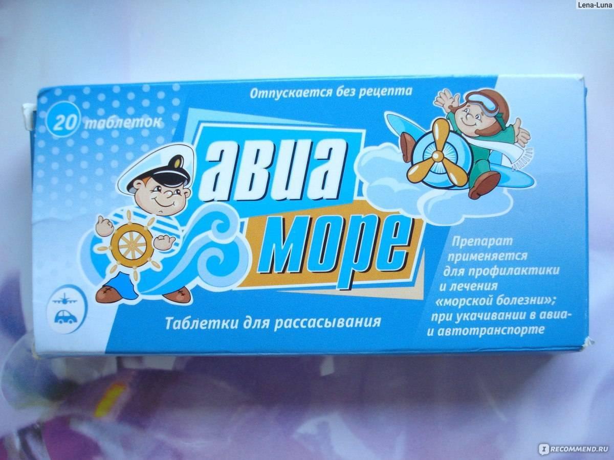 Таблетки от укачивания в транспорте для детей: какие выбрать и как помочь малышу