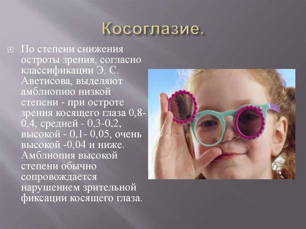 Амблиопия у детей: что это такое, причины, симптомы, лечение