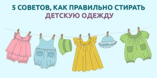 Как правильно стирать детский трикотаж