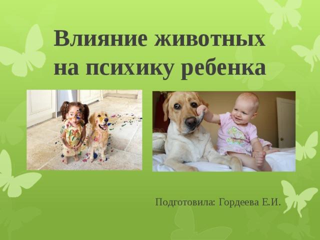 Влияние домашних животных на ребенка