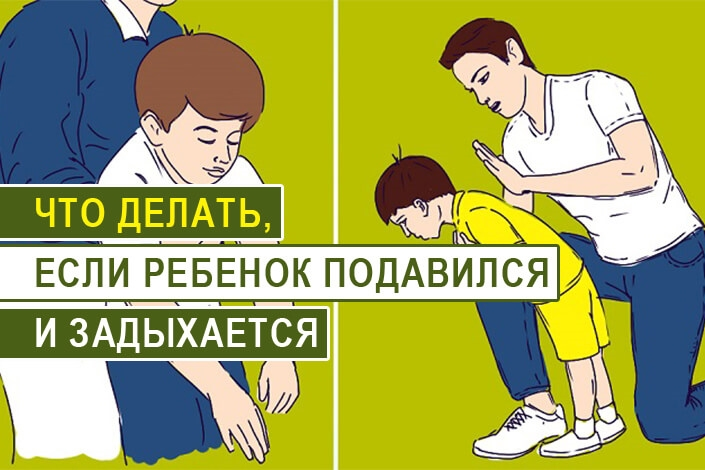 Ребенок подавился и задыхается: оказание первой помощи