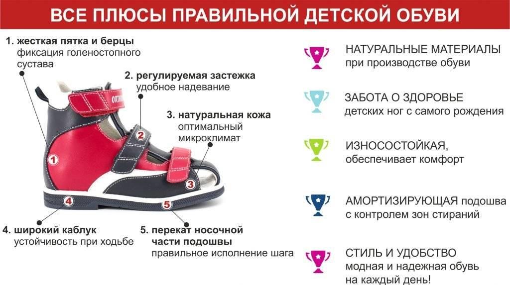 Обувь на первые шаги — как правильно выбрать модель для ребенка, начинающего ходить? - wikidochelp.ru