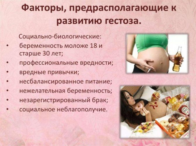 Гестоз после родов как лечить