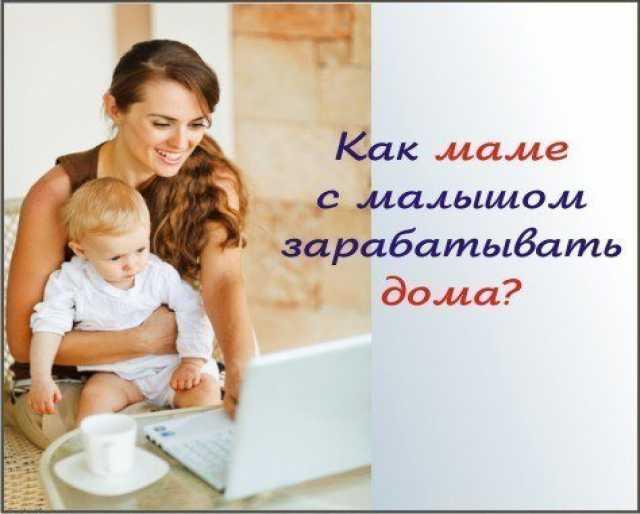 Опять ничего не успели? почитайте, как многодетные мамы управляются и с семьей, и с бизнесом - probusiness.io