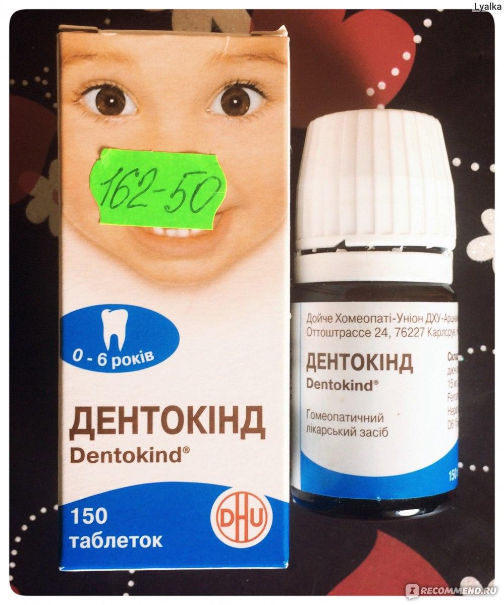 Препарат дентокинд: инструкция по применению для детей до года и после при прорезывании зубов