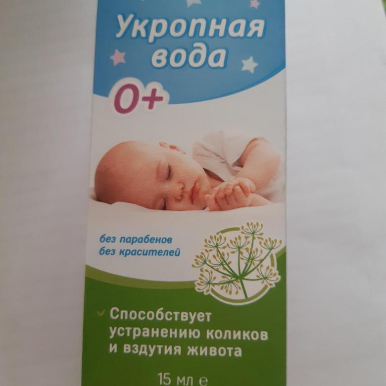 Укропная вода от коликов для новорожденных