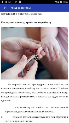 Как подстричь новорожденному ногти? 13 фото как правильно и когда их подстригать в первый раз младенцу?