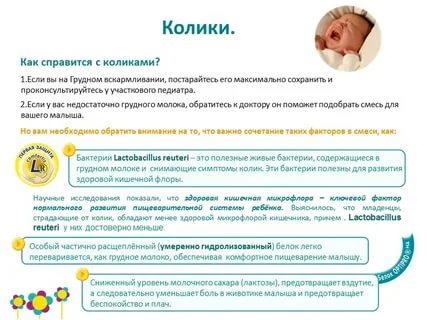 Продукты вызывающие колики у новорожденных - какие продукты вызывают у грудничков при грудном вскармливании