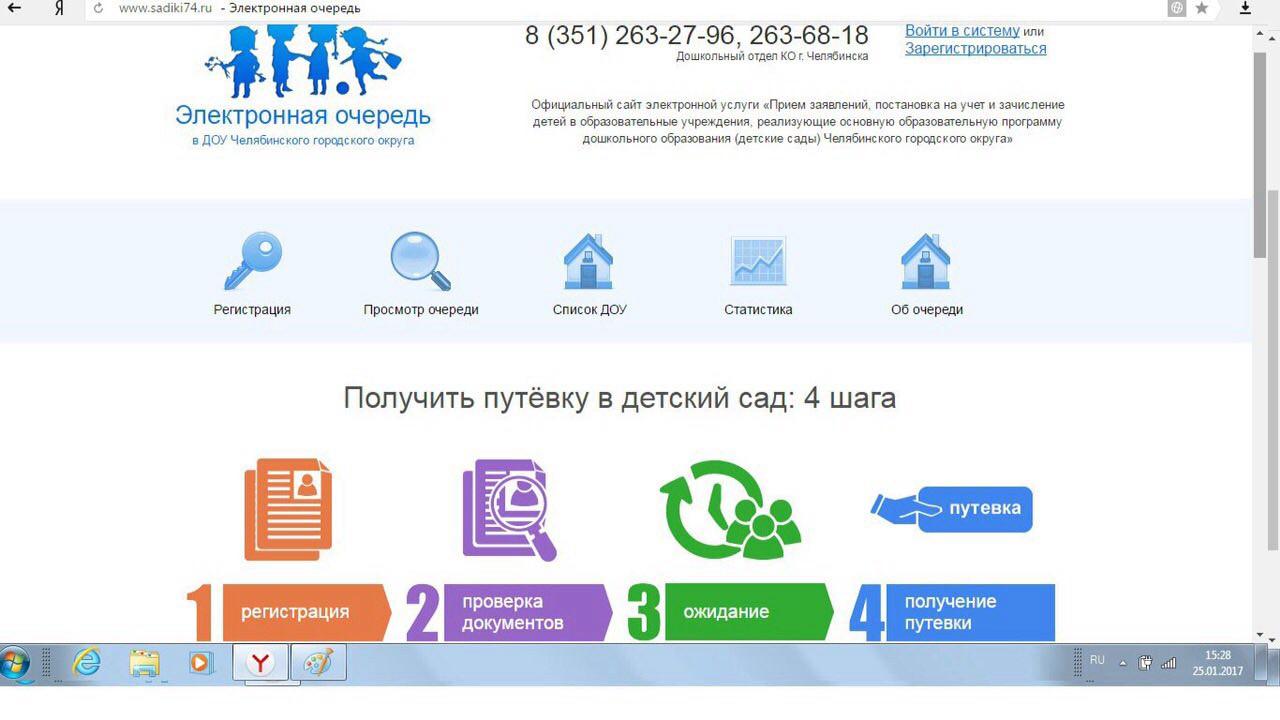 Электронная очередь в детский сад: как проверить через госуслуги и другие официальные сайты