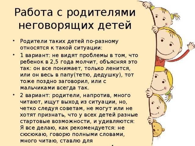 Ребёнок не говорит в 2, 3 года: почему и что делать