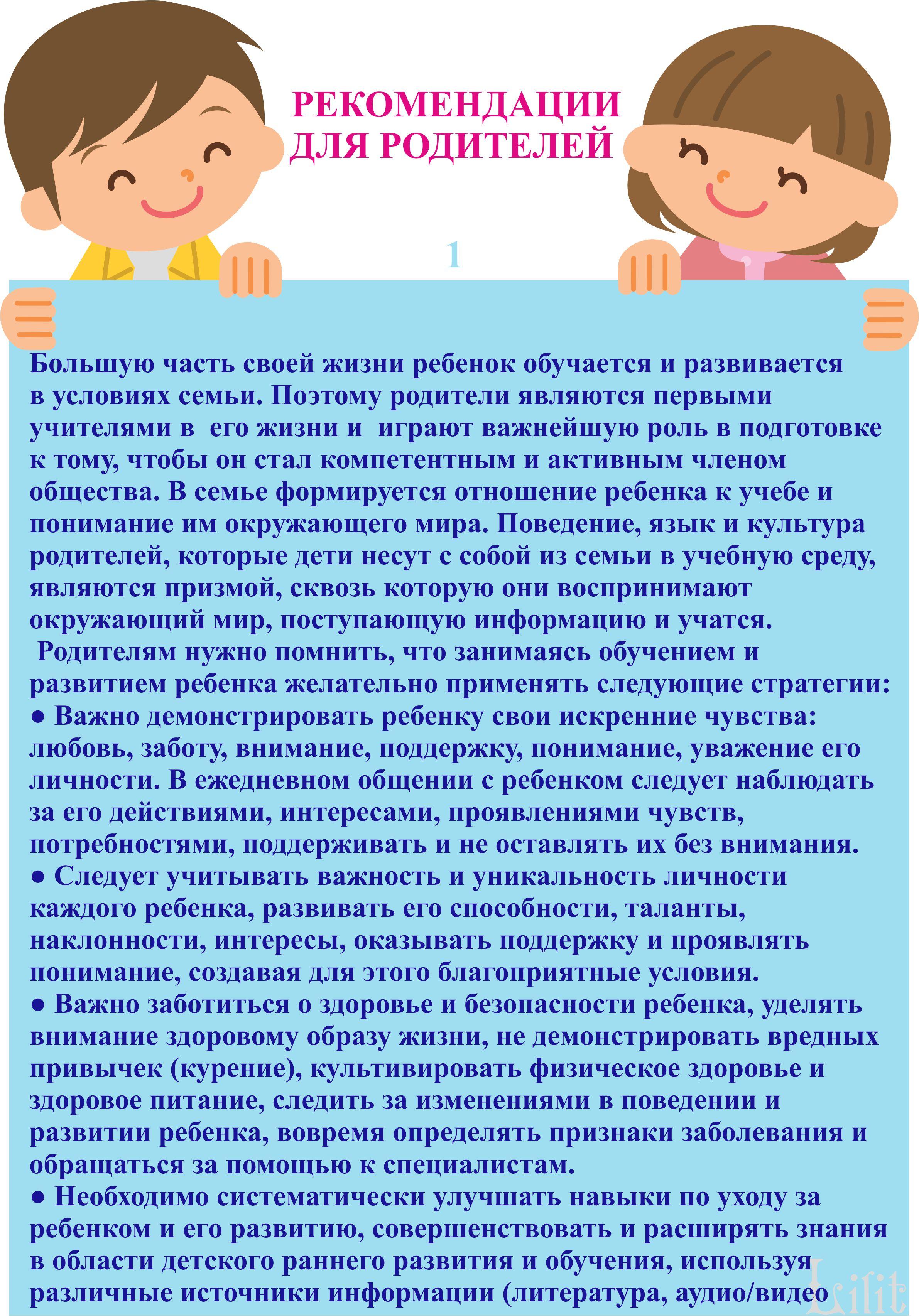 Воспитание детей с 0 месяцев до года: как правильно развивать малышей с рождения