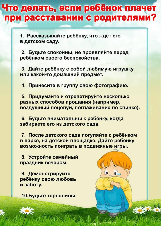 Адаптация ребенка в детскому саду: советы психолога