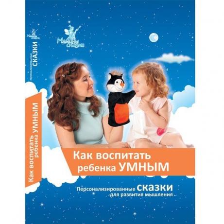 Книга: как воспитать ребенка умным