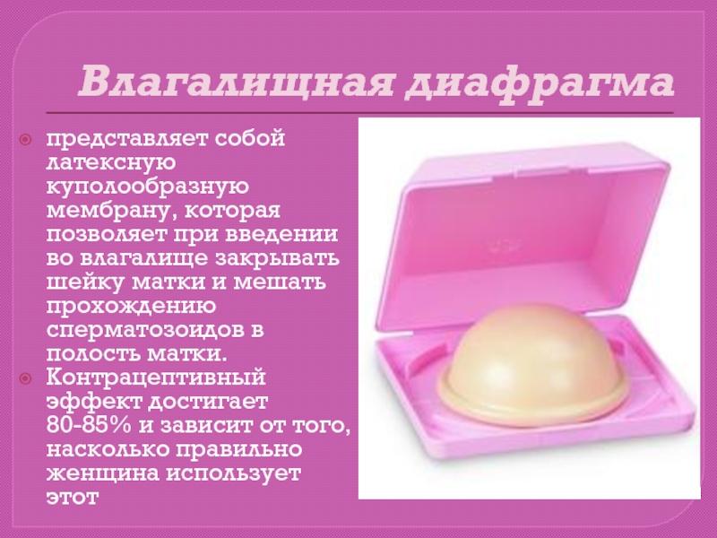 Контрацептивная губка: понятие и принцип действия, особенности применения, плюсы и минусы