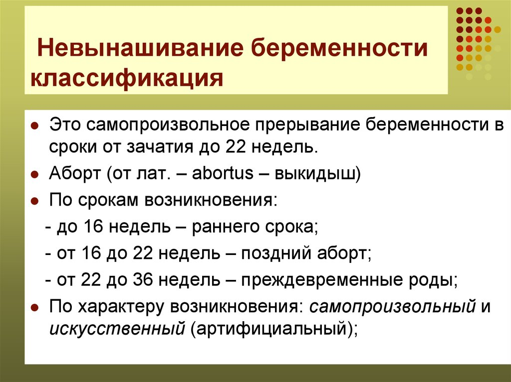 Невынашивание (самопроизвольное прерывание) беременности