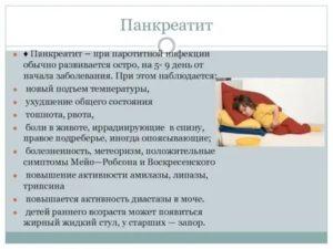 Поджелудочная железа у детей: признаки, симптомы различных заболеваний, воспаления