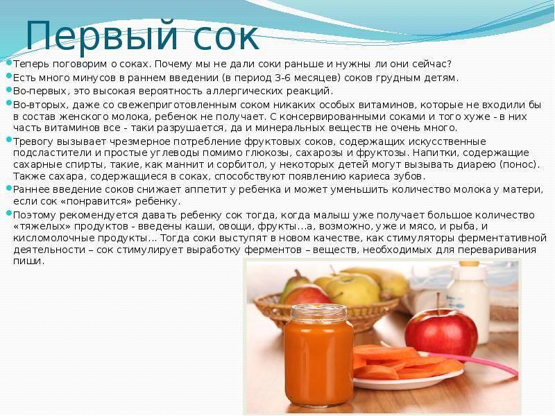 Когда можно давать яблоко грудничку: прикорм яблочным пюре, соком и запеченным яблоком, аллергия