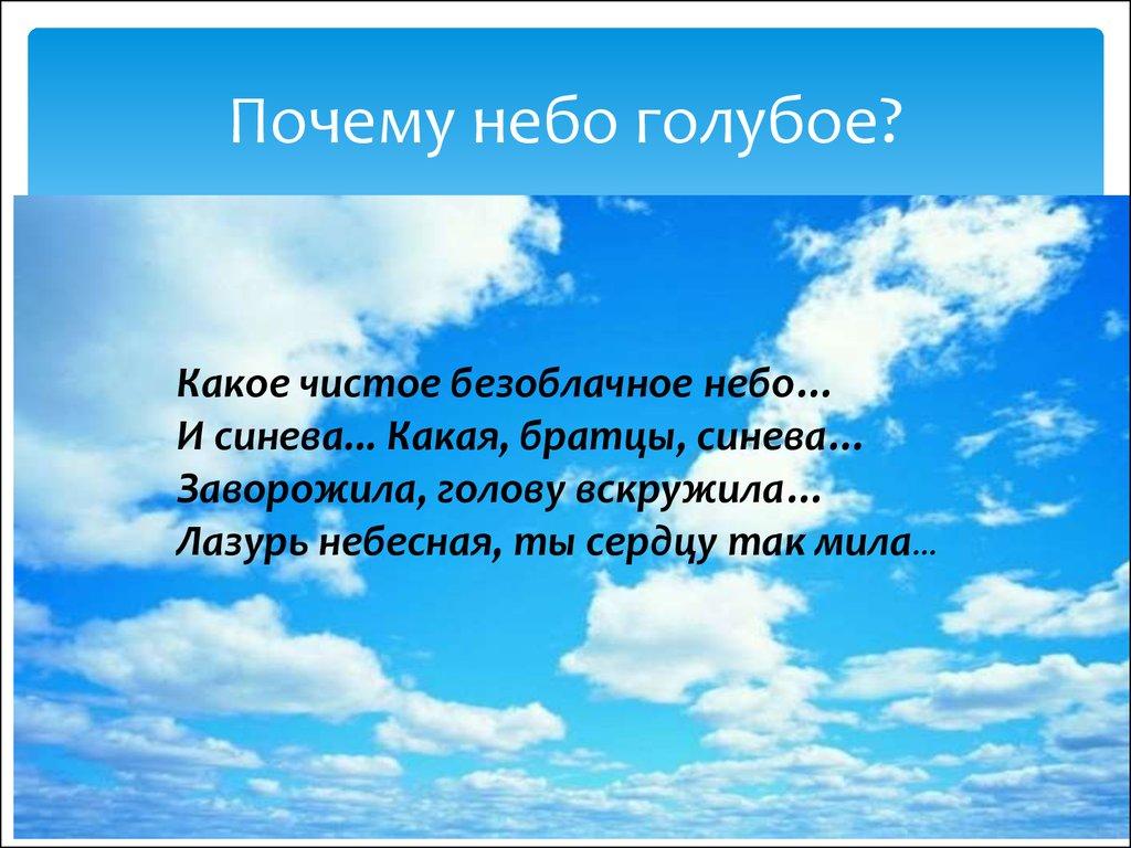 Почему небо голубое как объяснить ребенку - моя крошка
