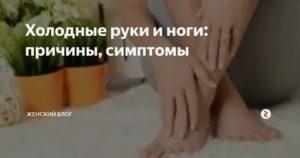 Почему у ребенка холодные руки и ноги при нормальной температуре: что делать