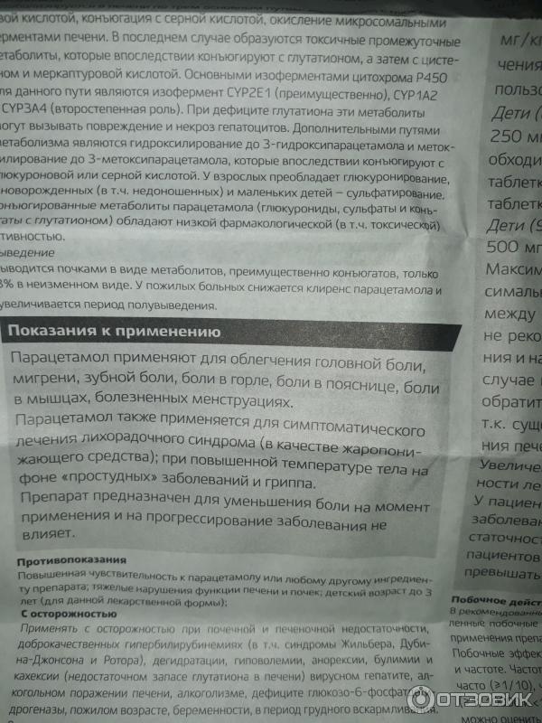 Дозировка парацетамола для детей: инструкция по применению препарата в таблетках, свечах и суспензии при температуре