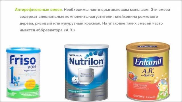Детские антирефлюксные смеси: виды, правила выбора и применения