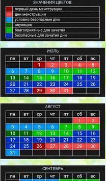 Рассчитать овуляцию: бесплатный онлайн калькулятор, способы