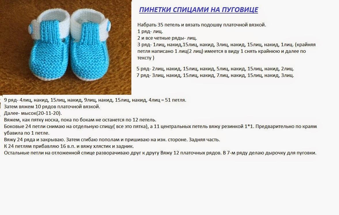 Носки спицами для начинающих, 12 простых моделей с описанием,  вязание для детей
