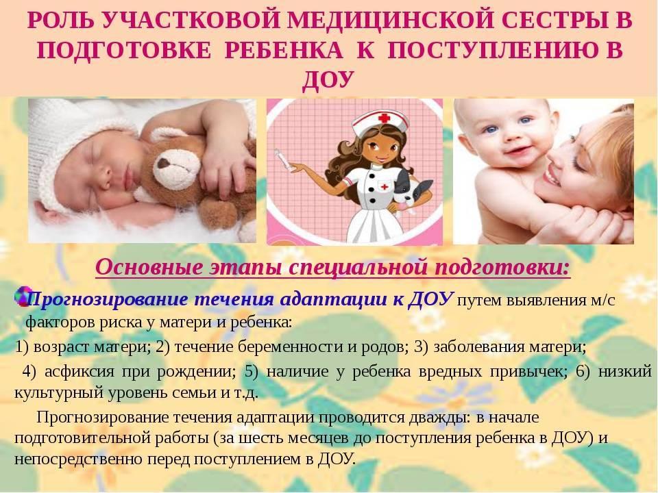 Новорожденный - о здоровье и правильном уходе