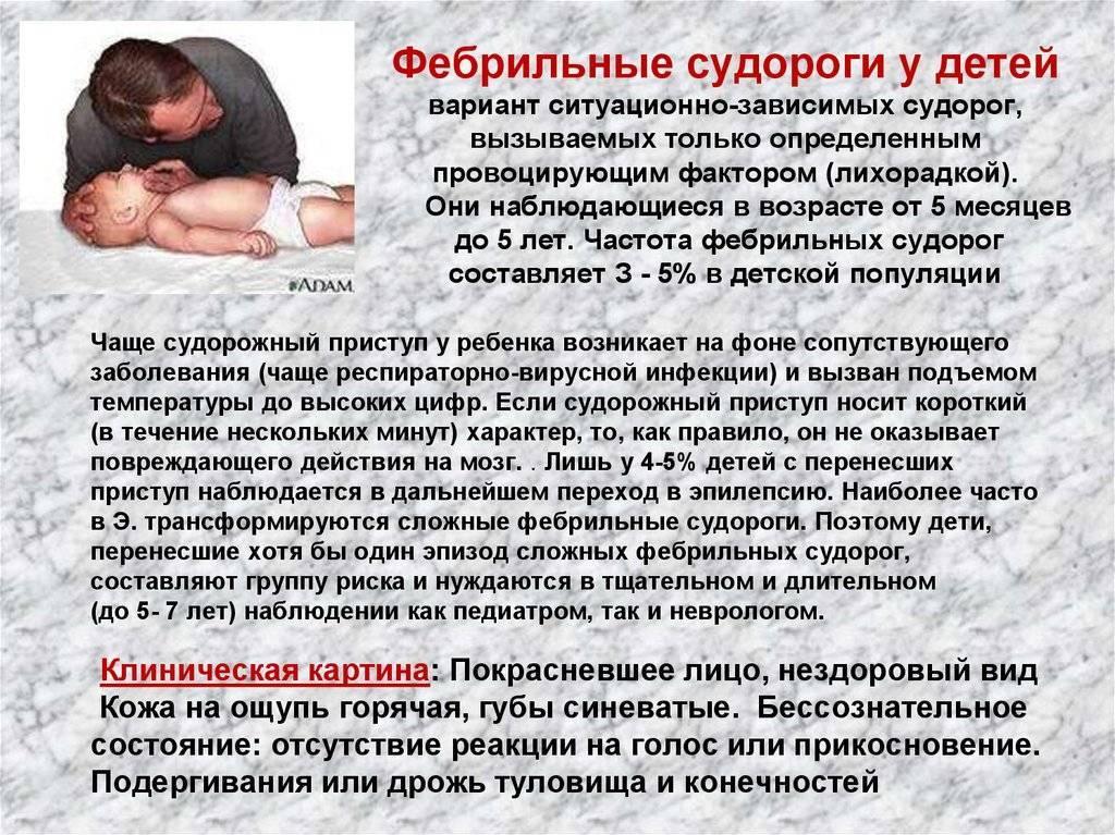 У ребенка судороги при температуре  — что делать