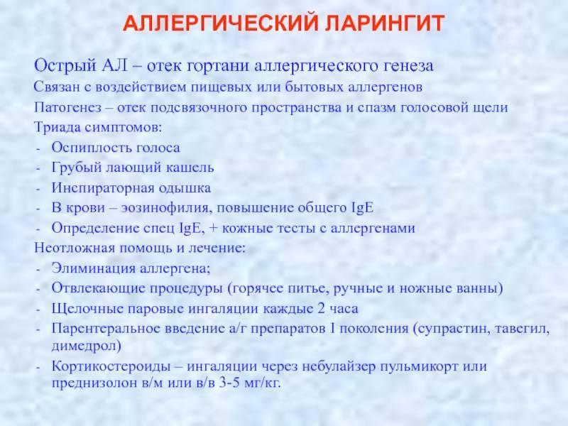 Лечение отека горла : лекарственное, физиотерапевтическое и народное | компетентно о здоровье на ilive