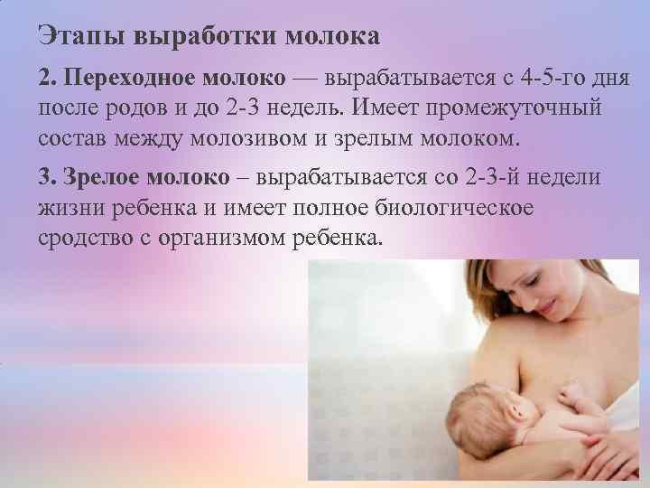 Возможно ли отсутствие грудного молока после рождения ребенка?