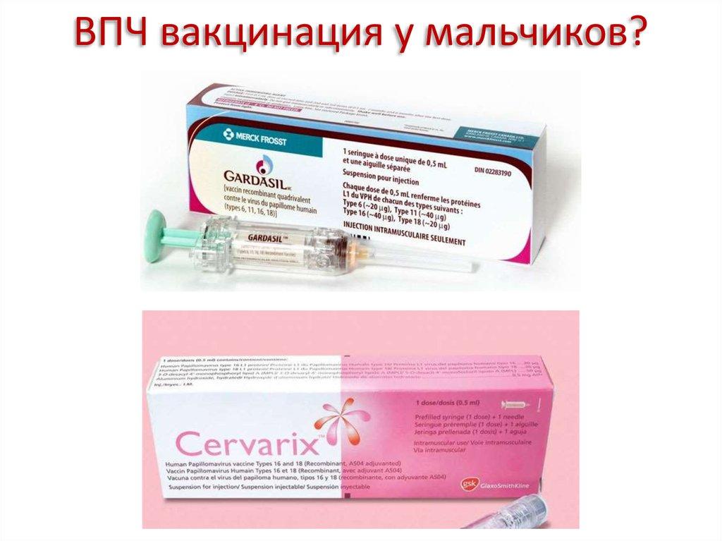 Прививка от вируса папилломы человека: названия лучших вакцин