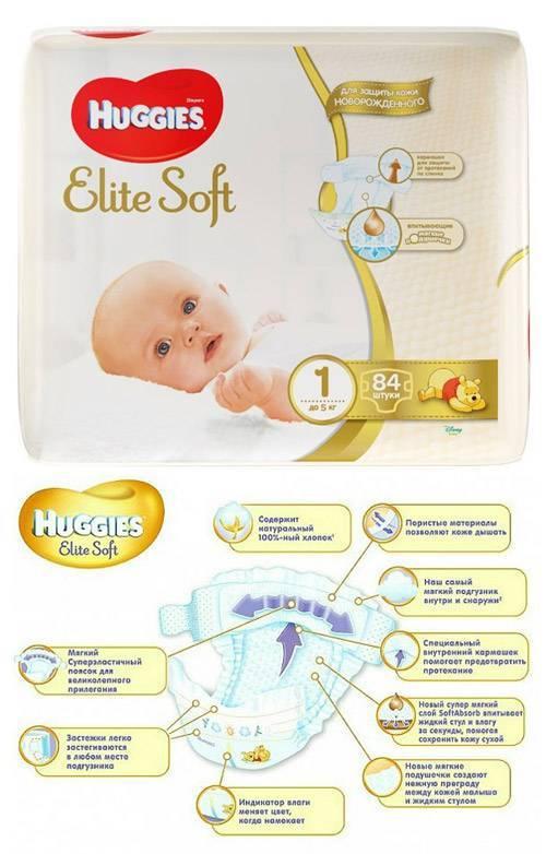 Какие памперсы лучше для новорожденного | уроки для мам